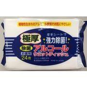 【売り切れごめん】 日本製 極厚除菌アルコールウェット24枚 2020年3月頃出荷