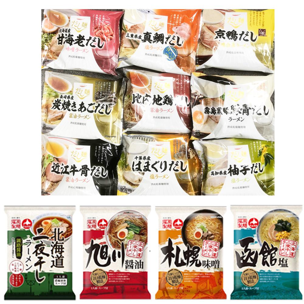 【食品・飲料】ご当地ラーメン 人気袋麺 アソートセット