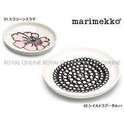 Y) 【マリメッコ】 69607 69663 食器 プレート 8.5cm 北欧 丸皿 小皿 シンプル 全2色