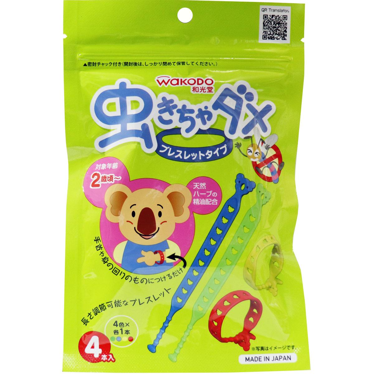 虫きちゃダメ ブレスレットタイプ 4本入(4色×各1本)