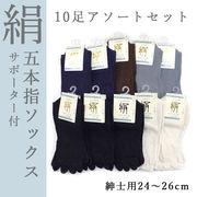 【特価10足アソート】絹 紳士 五本指サポーター付ソックス