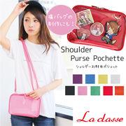 【即納】大流行のアイサイトクリアバッグ【ラクラッセ La Classe かわいい お財布ポシェット 】
