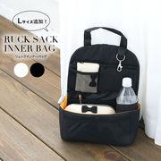 【即納】新サイズ登場 収納名人【選べる2サイズ リュックインナーバッグ】バッグインバッグ