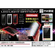 LEDライトバッテリー 10000mAh