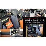 高品質紳士財布アソート二つ折り7:3長札