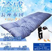 [8月24日まで特価]冷感 長座布団 ロング ネイビー 約63X170cm