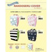 【6月上旬発売予定】ランドセルカバー 4種【レイングッズ】【雨具】【撥水】【防水】【通学】
