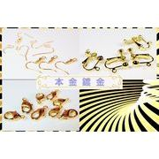 【本金鍍金--本当の金を使用した鍍金方法】ピアスイヤリング金具カニカン基礎金具ハンドメイド必須アイテム