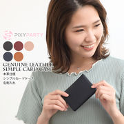 【即納】本革 名刺入れ 横型 カードケース パスケース
