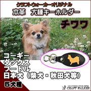 ◆犬種限定本革キーホルダー◆犬のシルエットを形取ったキーホルダー◆チワワ