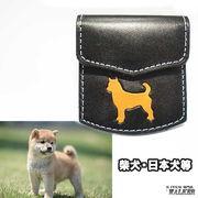 ◆犬種別 コインケース 小銭入れ 本革 レザー◆ハンドメイド 国産製◆柴犬 秋田犬等