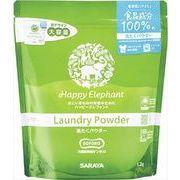 ハッピーエレファント 洗たくパウダー 1.2kg 【 サラヤ 】 【 衣料用洗剤・自然派 】