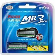 フェザー 〈3枚刃〉エフシステム替刃 MR3ネオ 9コ入