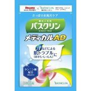 バスクリン メディカルAD 分包40g 【 バスクリン 】 【 入浴剤 】
