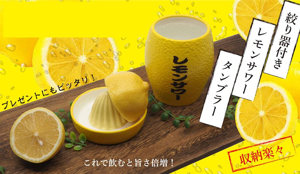 レモン サワー タンブラー