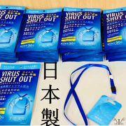 一点から全国送料無料 即納 ウイルスシャットアウト VIRUS SHUT OUT 日本製 代引き不可