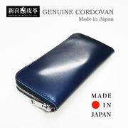 新喜皮革コードバン ラウンドジップロングウォレット【日本製】