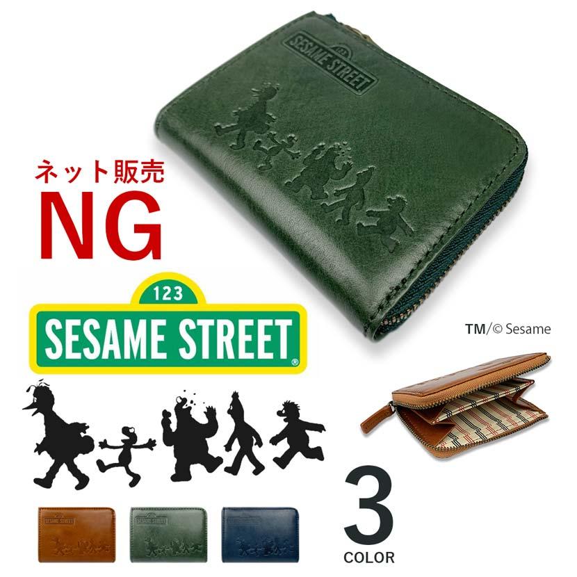 【全3色】SESAME STREET セサミストリート リアルレザー ラウンドファスナー 小銭入れ コインケース