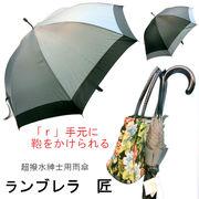 【雨傘】【紳士用】【長傘】ランブレラ 匠 ツートン紳士用ジャンプ雨傘
