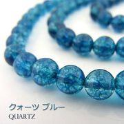 クォーツ(染め)ブルー【丸玉】6~6.5mm 【天然石ビーズ・パワーストーン・1連販売・ネコポス配送可】