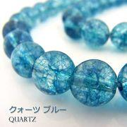 クォーツ(染め)ブルー【丸玉】10~10.5mm 【天然石ビーズ・パワーストーン・1連販売】