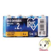 アイリスオーヤマ アルカリ 乾電池 BIGCAPA basic 単2形 4本パック LR14BB-4P
