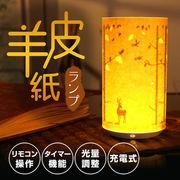 卓上 ライト インテリア 羊皮紙ランプ 寝室 おしゃれ 間接照明 ルームライト 調光 充電 コードレス 和風