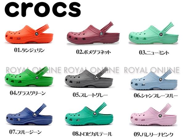 S) 【クロックス】 10001 クラシック(ケイマン) 全9色 レディース&メンズ