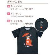 ミヤケコマチ Tシャツ