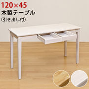 ※在庫処分※【離島発送不可】【日付指定・時間指定不可】木製テーブル 120×45 WW