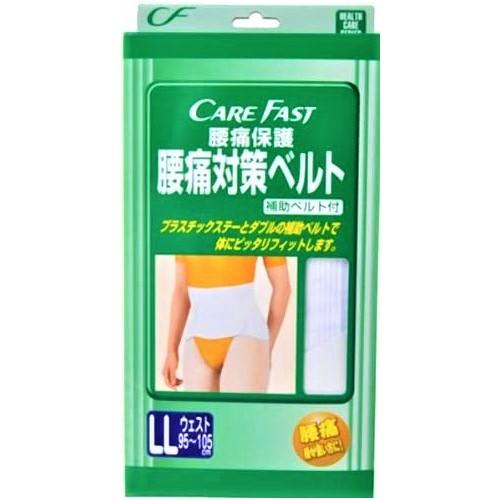 CareFast ケアフアスト 腰痛対策ベルトLL