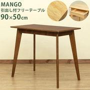 MANGO 引出し付きフリーテーブル 90×50 DBR/NA