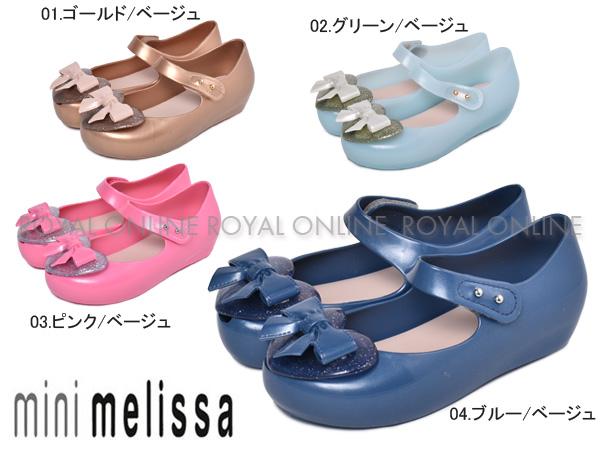 S) 【メリッサ】 ラバーシューズ 32754 ULTRAGIRL PRINCESS ミニメリッサ 全4色 キッズ&ジュニア