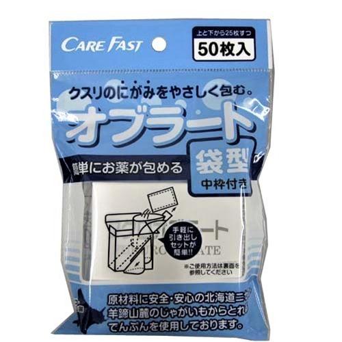 CareFast ケアフアスト オブラート袋型 50P