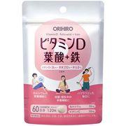 オリヒロ ビタミンD 葉酸+鉄