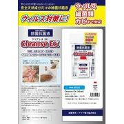 除菌抗菌液「Cleanse EX」 即出荷可能 アルコール・化学物質不使用