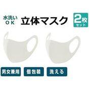【5月9日頃入荷予定】ウレタンマスク 洗えるマスク 2枚入 ホワイト
