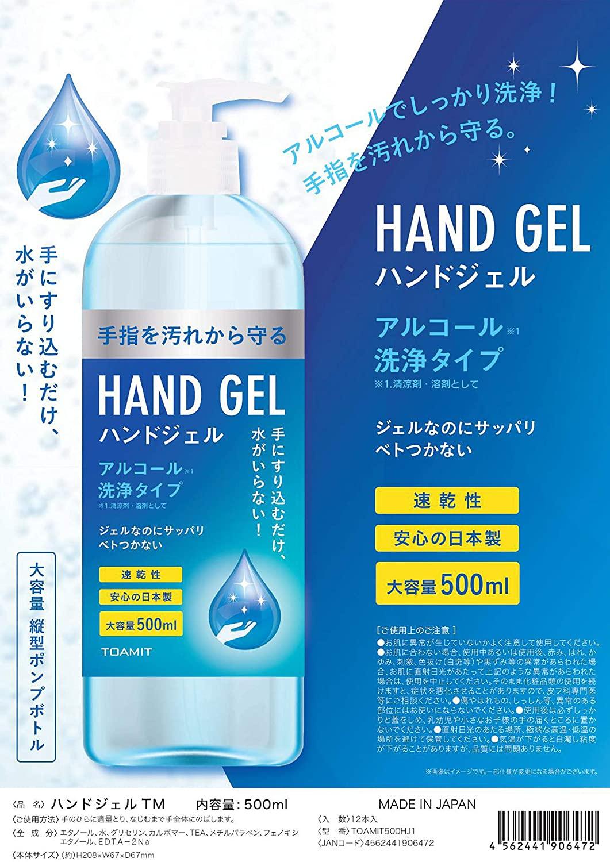 「即納」ケース売り ハンドジェル アルコール洗浄タイプ 日本製
