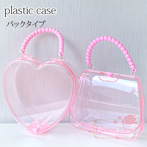 【お子様に】お出かけ ハンドバッグ 2種 1個 /キッズ/女の子/ビーズ/パーツ/収納/プラスチック/case38