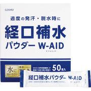 (2020 夏 限定) 経口補水パウダーダブルエイド50包箱 KPW-50