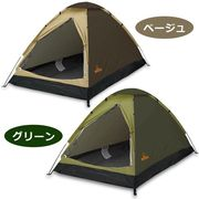 2人用組立て式ドームテント/簡単設営/収納袋付き/軽量/虫の侵入防止/メッシュ扉/ワイド室内/組立テントH
