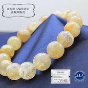 日本銘石協会認定販売 ブレスレット 静岡水晶 静岡県 12mm 黄色 イエロー AAAランク 浄化