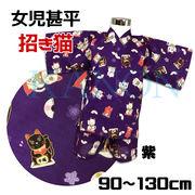 子供甚平/男児甚平/女児甚平 『招き猫』ネコ/ねこ 紫