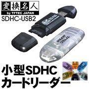 SDHCカードリーダー/高速20MB/sec/SD32GB対応/パソコン/変換名人/4571284889729/SDHC-USB2