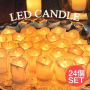 〔24個セット〕ゆらめく灯火 ロウソク風LEDキャンドルライト〔4.7cm×4cm〕