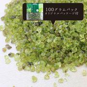 さざれ石 ペリドット 橄欖石 緑 オリーブグリーン 100gパック ストーンチップ 8月誕生石 宝石