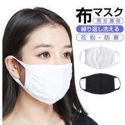 在庫処分!翌日発送!布マスク 大人用 男女兼用 大人  伸縮性 綿 花粉症マスク 洗えるマスク
