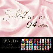 最新【絹のようなスムーズな操作性を実現】ネイルカラージェル silky  全94色【業務用メーカー専売品】