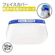 フェイスシールド 10個セット スポンジ ゴム フリーサイズ 透明 飛沫 花粉 ホコリ 保護 衛生 対策 細菌