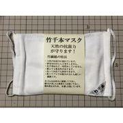 【抗菌竹繊維】5000円以上購入送料無料!洗える布マスク毎日出品中!